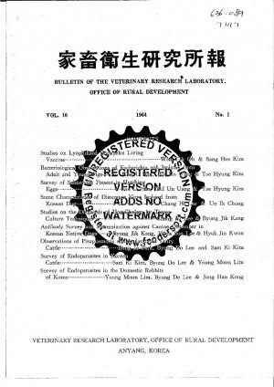 가축위생연구소보1964