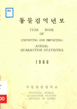 동물검역연보1968