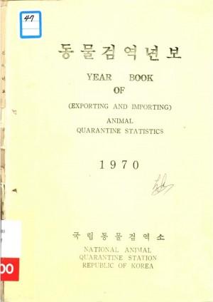동물검역연보1970