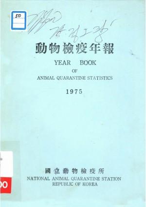 동물검역연보1975