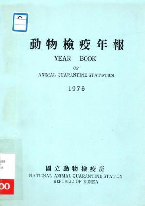 동물검역연보1976