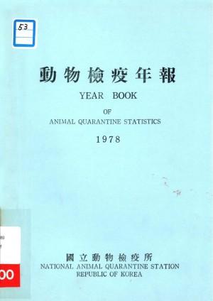 동물검역연보1978