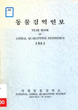 동물검역연보1981
