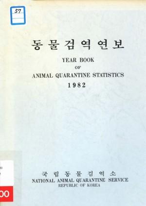 동물검역연보1982