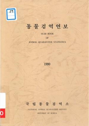 동물검역연보1990