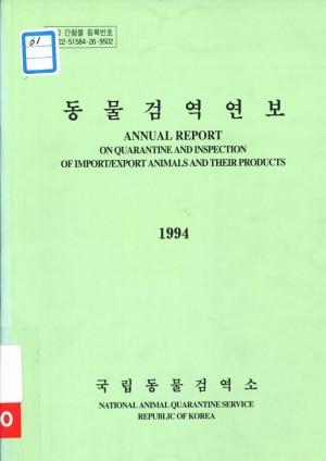 동물검역연보1994