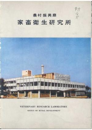 [1962]가축위생연구소
