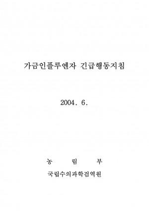 [2004]가금인플루엔자 긴급행동지침