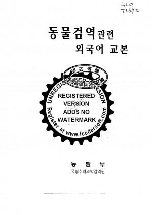 [2002]동물검역관련외국어교본