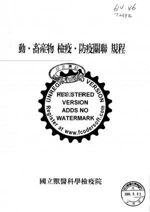 동축산물검역방제관련규정