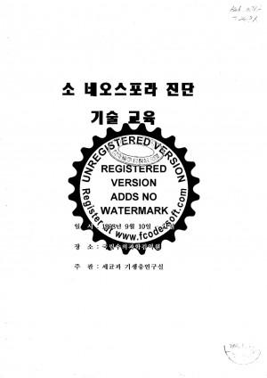 [1998]소네오스포라진단기술교육