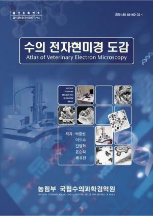 [2006]수의전자현미경도감