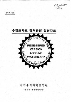 [2001]수입조사료검역관련설명자료