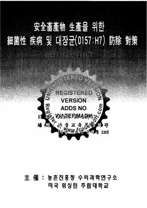 [1997]안전축산물생산을위한세균성질병및대장균방제대책