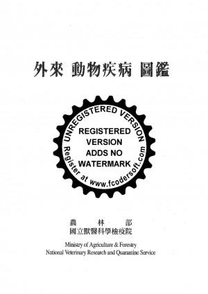 [1998]외래동물질병도감