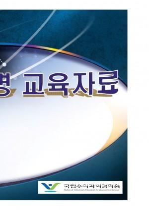 [2006]광우병 교육자료