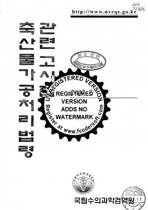 축산물가공처리법령관련고시집2002