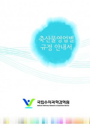 축산물영업별규정안내서
