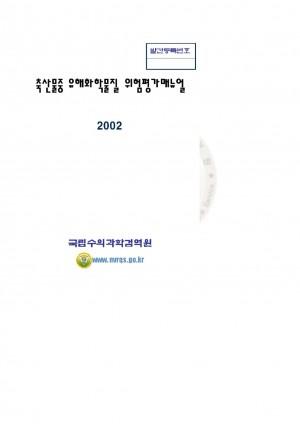 [2002]축산물중유해화학물질위험평가