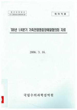 06년 1분 가축전염병중앙예찰협의회자료