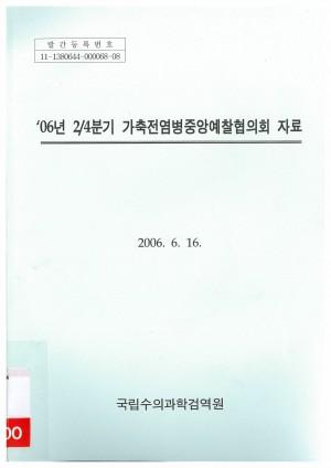 06년 2분기 가축전염병중앙예찰협의회자료
