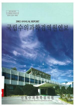 2002 국립수의과학검역원연보