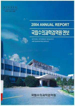 2004 국립수의과학검역원연보