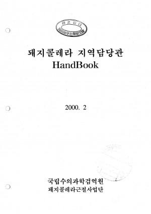[2000]돼지콜레라 지역담당관