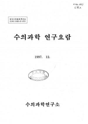 [1997]수의과학연구요람