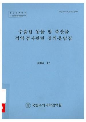 [2004]수출입 동물 및 축산물 검역검사 관련 질의응답집