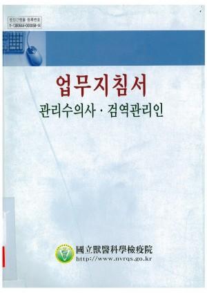 [2004]업무지침서(관리수의사 검역관리인)