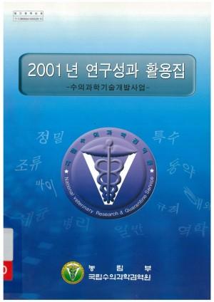 연구성과활용집 2001