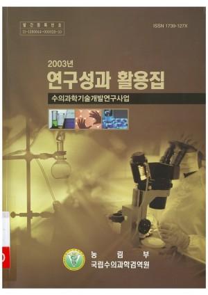 연구성과활용집 2003