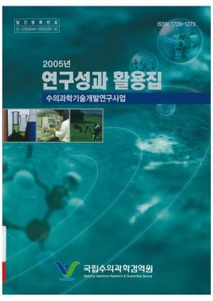 연구성과활용집 2005