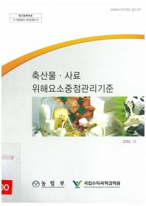 [2006]축산물, 사료 위해요소중점관리기준