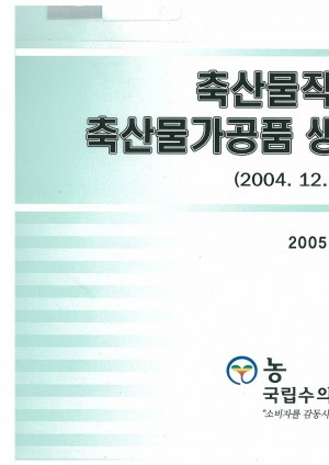 [2004]축산물작업장및축산물가공품생산실적현황1