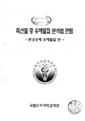 [2002]축산물중유해물질분석법편람