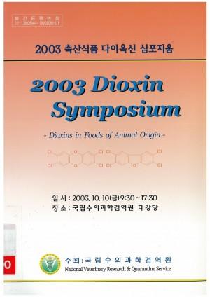 축산식품다이옥신심포지움 2003