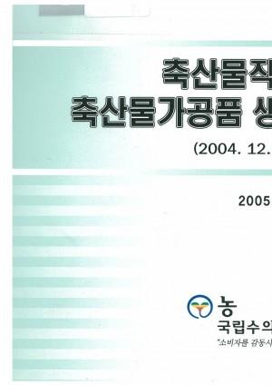 축산물 작업장 및 축산물가공품 생산실적현황1(2004.12.31 기준)