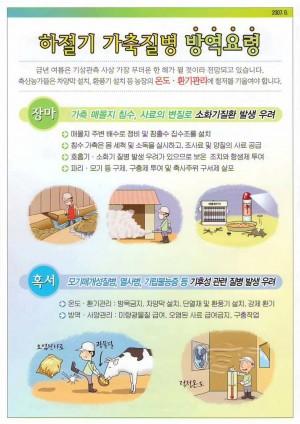 [2007]하절기 가축질병 방역요령