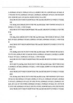 조선총독부 우역혈청제조소연보1915