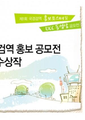 [2007]국경검역 홍보 공모전 전시회
