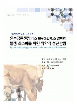 2007 수의역학연구회 심포지엄 자료집