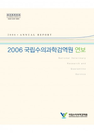 2006 국립수의과학검역원연보