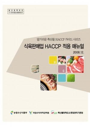 [2008]식육판매업 HACCP 적용 매뉴얼