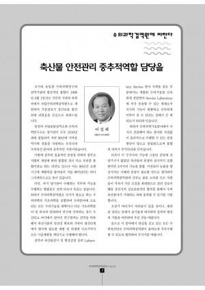 [1998]검역정보 1호(창간호)