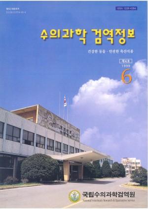 [1999]검역정보 4호