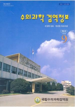 [1999]검역정보 5호