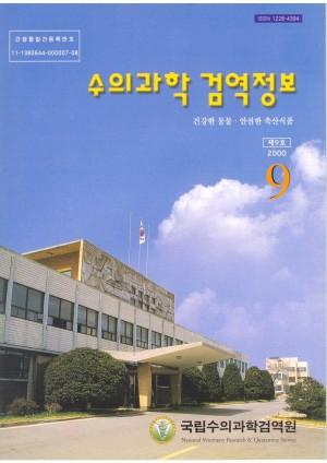 [2000]검역정보 9호