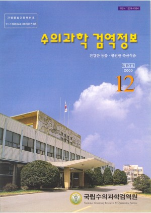 [2000]검역정보 10호